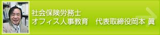 社会保険労務士 オフィス人事教育 代表取締役岡本 眞