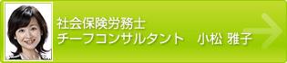 社会保険労務士 チーフコンサルタント 小松 雅子