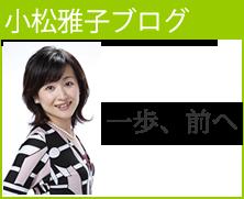小松雅子ブログ 一歩、前へ